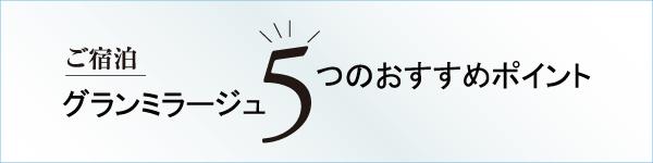 5つのおすすめポイント