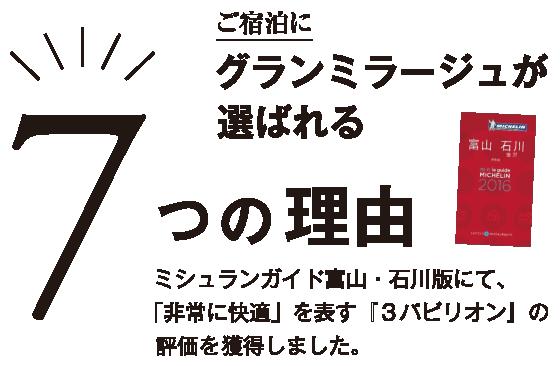 宿泊に「グランミラージュ」が選ばれる7の理由:ミシュランガイド富山・石川版にて、「非常に快適」を表す「3パビリオン」の評価を獲得しました。